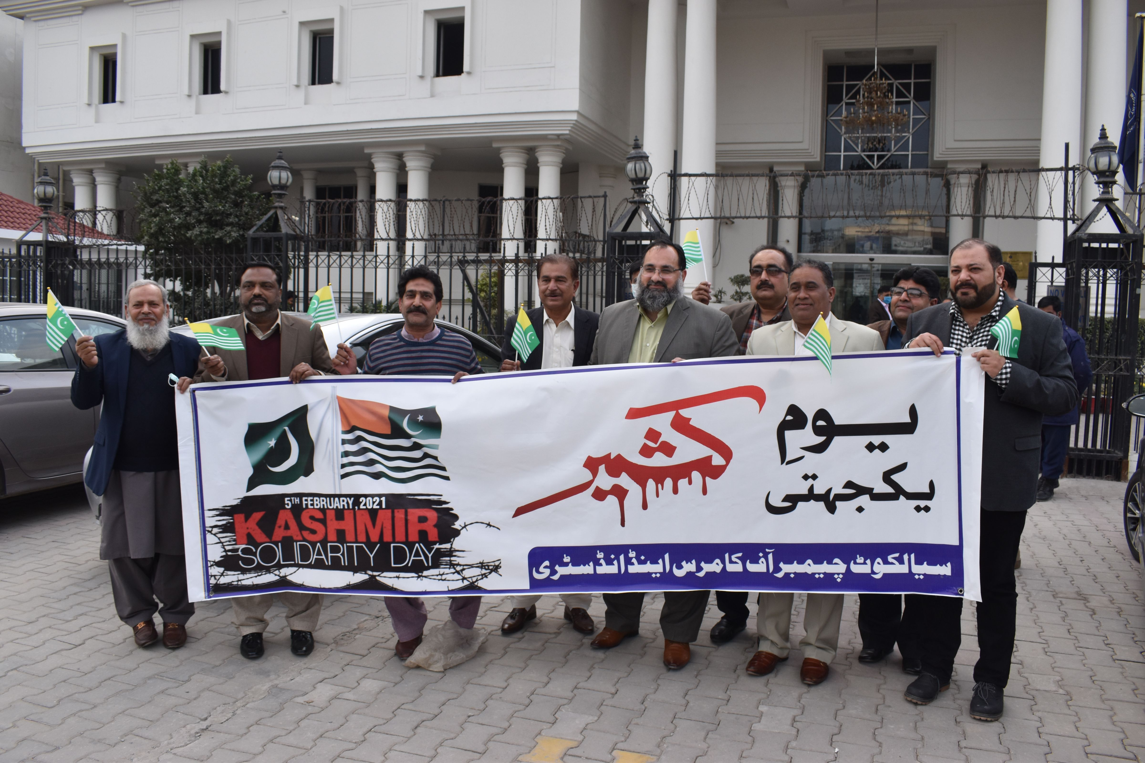 Kashmir Solidarity Day organized by Departmental Committee on Religious & Cultural Affairs