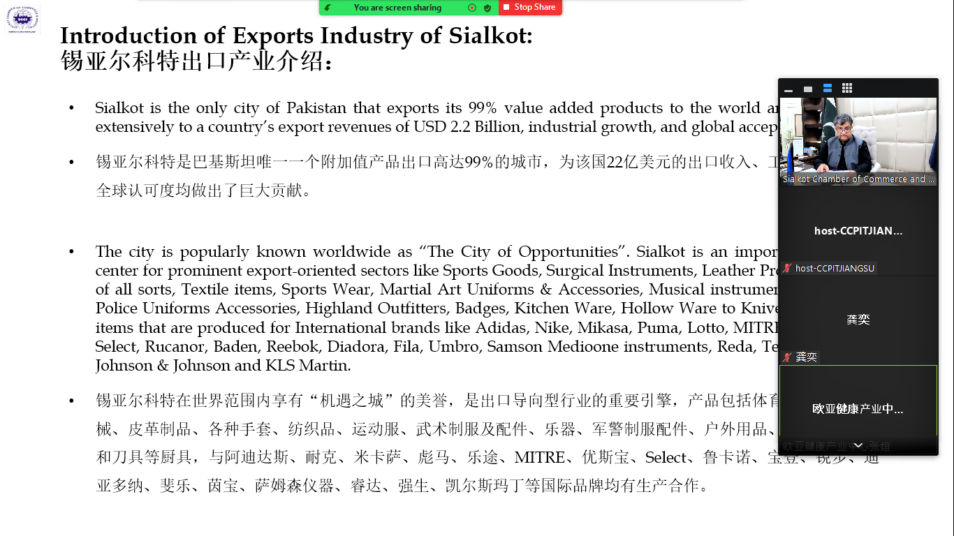 """On October 11, 2021, A webinar on """"Pakistan Medical Devices and Mechanical Equipment"""" coordinated by the Consul General of Pakistan, in Shanghai was held between SCCI and CCPIT Jiangsu Sub-Council aimed to enhance foreign investment and trade between Pakistan and China. President, SCCI gave a briefed presentation on the Industry of Sialkot and especially highlighted the potential of the """"Sialkot Surgical Instruments Industry """" in Chinese Markets."""